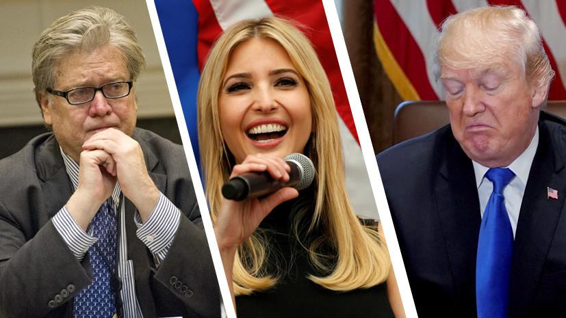 Иванка, «Джарванка» и бывший стратег: американские СМИ «выбирают» нового президента США