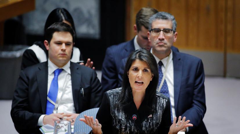 «Весь мир следит за вами»: постпред США заявила, что Иран «взяли на карандаш»