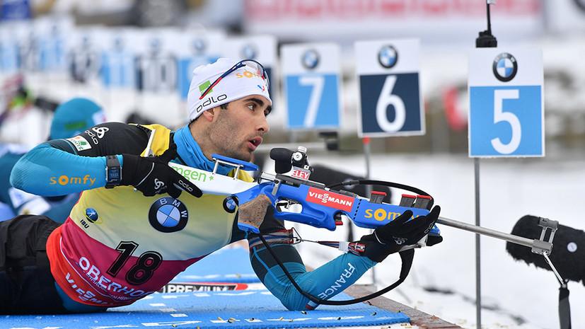 Золотой дубль: Фуркад победил в гонке преследования на этапе КМ по биатлону в Оберхофе, Шипулин — 12-й