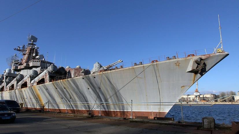 «Это просто корыто»: почему Киев не может продать недостроенный советский ракетный крейсер «Украина»