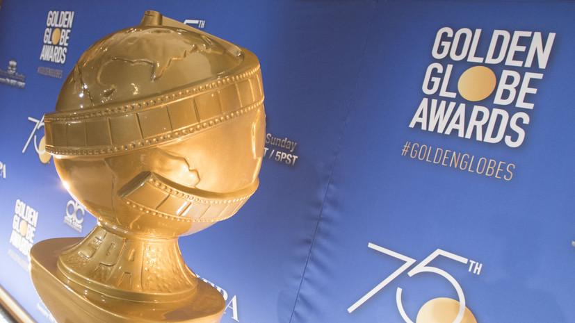 Разминка перед «Оскаром»: в США назвали лауреатов «Золотого глобуса»