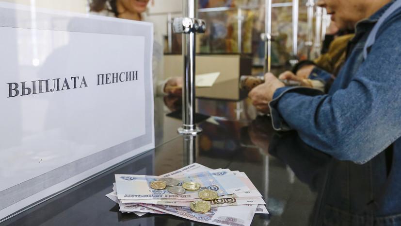 «Курс на долгосрочную финансовую устойчивость»: почему в Россииповысили стаж для получения страховых пенсий