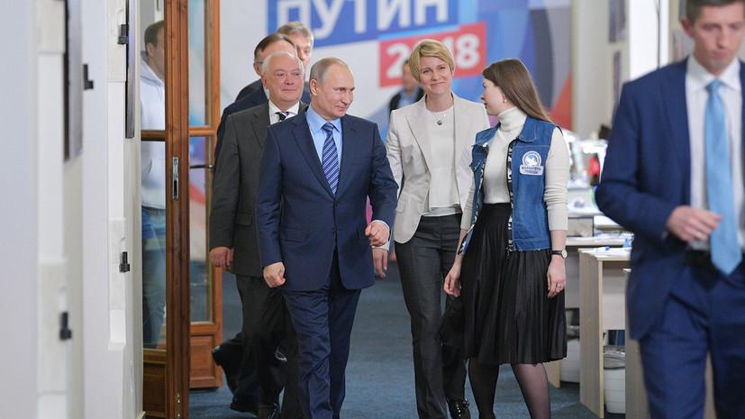 «Работа не формальная, она важна»: кто возглавил избирательный штаб Владимира Путина