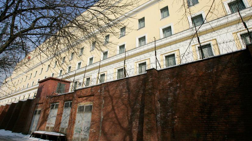 СИЗО с «VIP-камерами»: замначальника Матросской Тишины уволен после скандала