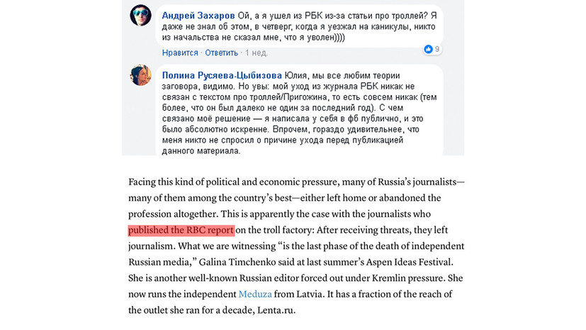 Американская журналистка Иоффе ошибочно заявила об уходе российских представителей СМИ из профессии из-за угроз