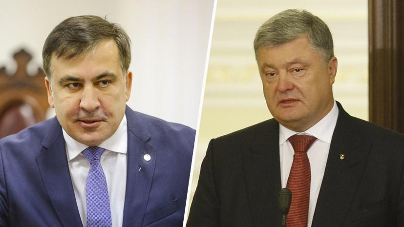 «Продуманная пиар-акция»: Саакашвили усомнился в подлинности писем Порошенко в ФСБ