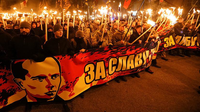 «Нацизм как часть идеологии»: на Украине прошли шествия в честь дня рождения Бандеры
