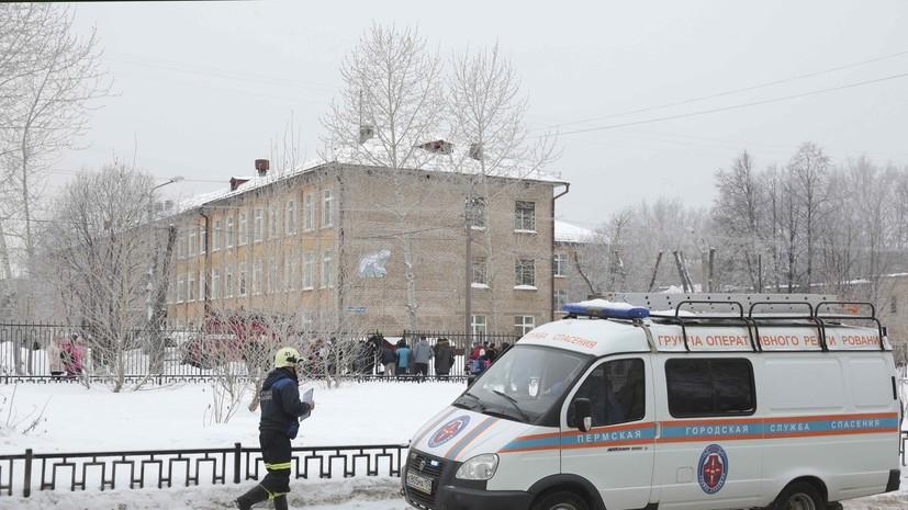 «До сих пор в шоке»: родители пострадавших в Перми детей хотят призвать к ответу администрацию школы и охранников