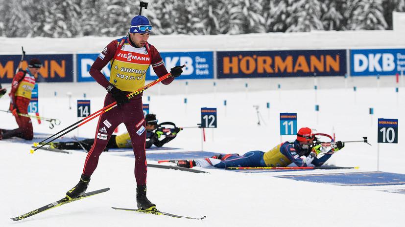 В Антхольце проходит мужской спринт в рамках этапа Кубка мира по биатлону