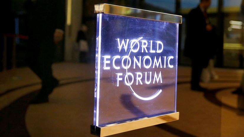 что обсудят участники Давосского форума в годовщину финансового кризиса 2008 года»