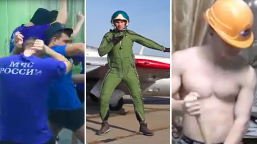 От МЧС до медсестёр: кто записал ролики в поддержку «танцующих курсантов»