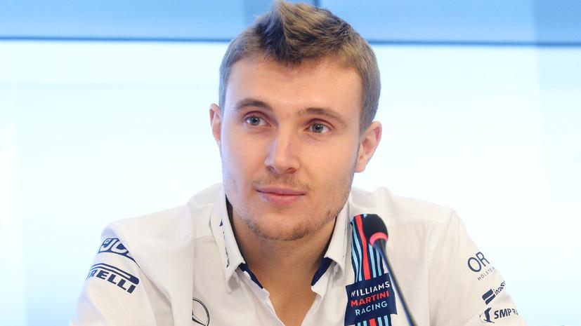 Пилот «Уильямса» Сергей Сироткин о появлении в «Формуле-1» и своей жизни