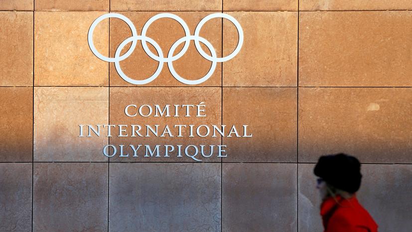 Программа-максимум: зачем МОК урезал список Олимпийского комитета России