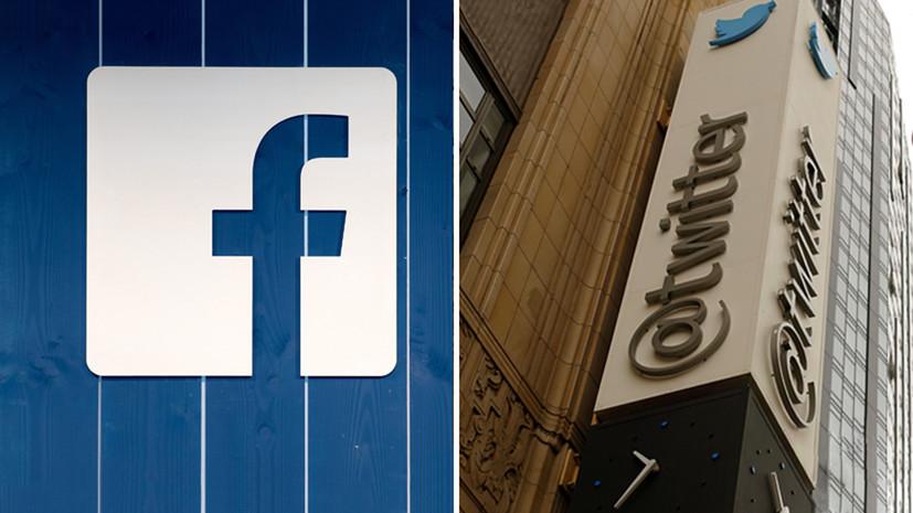 Какие меры по борьбе с «российским вмешательством» приняли Facebook и Twitter