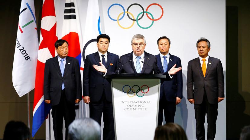 МОК разрешил северокорейским спортсменам участвовать в Олимпийских играх в Пхёнчхане
