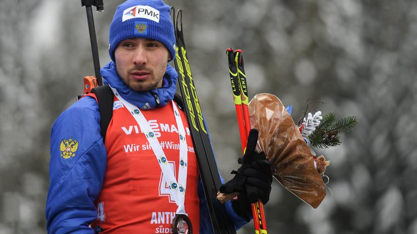 Шипулин стал третьим в мужской гонке преследования на этапе КМ по биатлону в Антхольце
