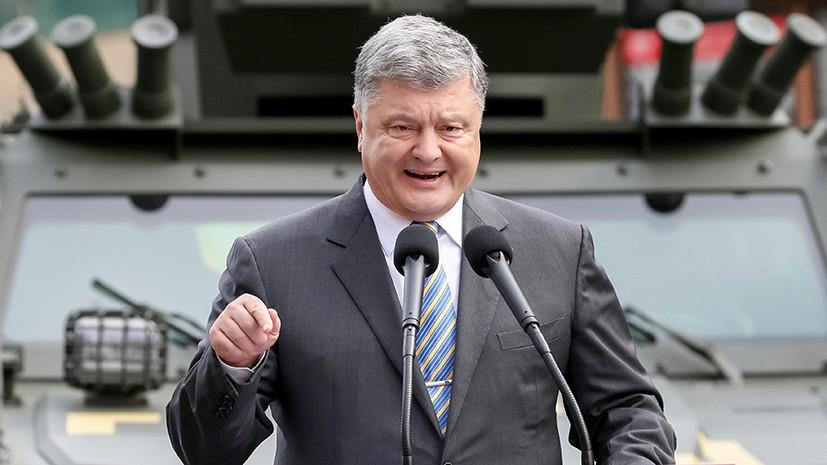 «Маски сорваны»: Порошенко назвал закон о реинтеграции Донбасса способом вернуть регион в состав Украины