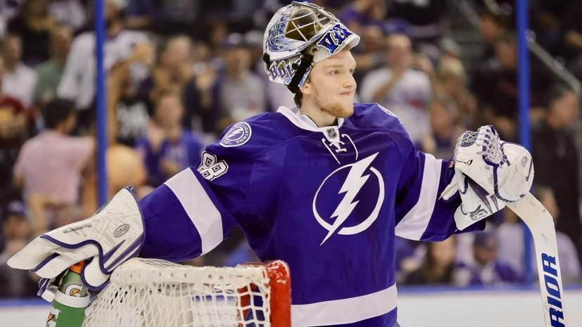 Голкипер «Тампа-Бэй» Василевский признан первой звездой дня в НХЛ