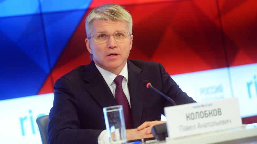 «Списки предварительные»: министр спорта Колобков прокомментировал недопуск до Олимпиады ряда российских спортсменов