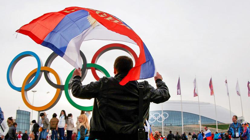 «Вопиющее нарушение прав»: МОК запретил проносить российский флаг на трибуны во время ОИ-2018