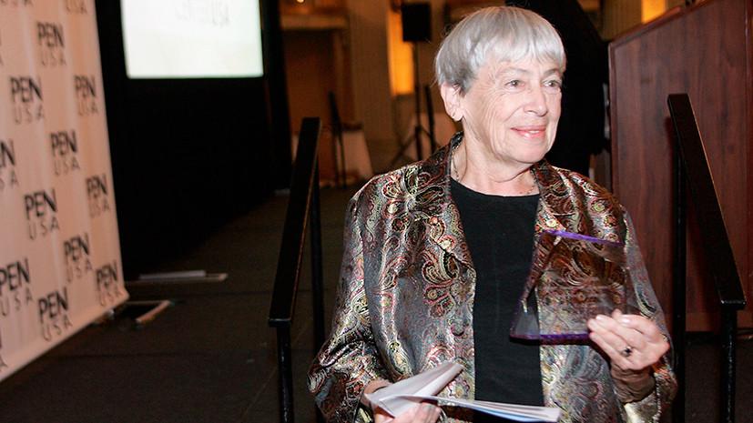 Американская писательница Урсула Крёбер Ле Гуин умерла в 88 лет