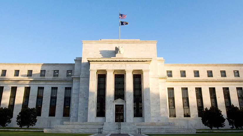 Адвокат банкиров: как изменится политика ФРС США под руководством Джерома Пауэлла