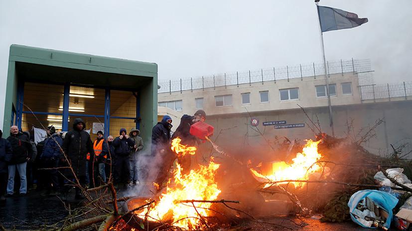 Охранная грамота: французские тюремщики требуют оградить их от нападений заключённых