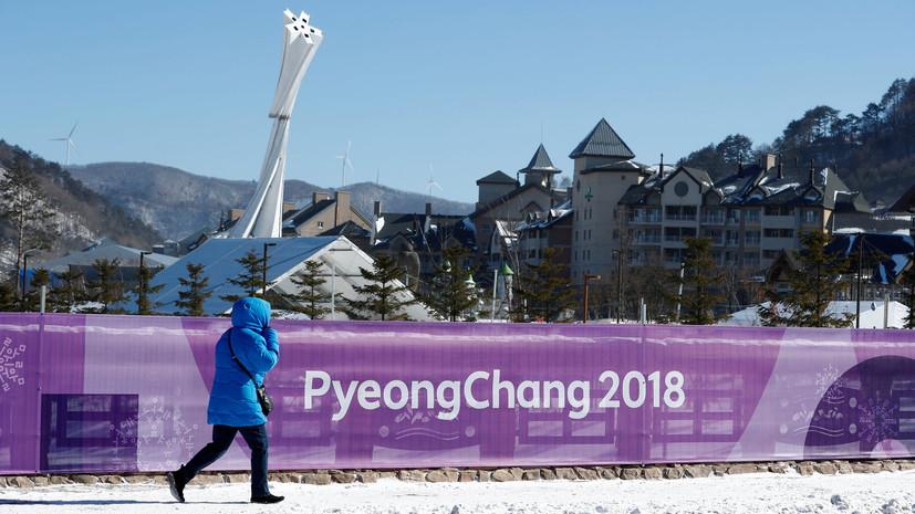 «Сохранять трезвый подход»: Россия продолжит диалог с МОК об участии отстранённых спортсменов в ОИ-2018