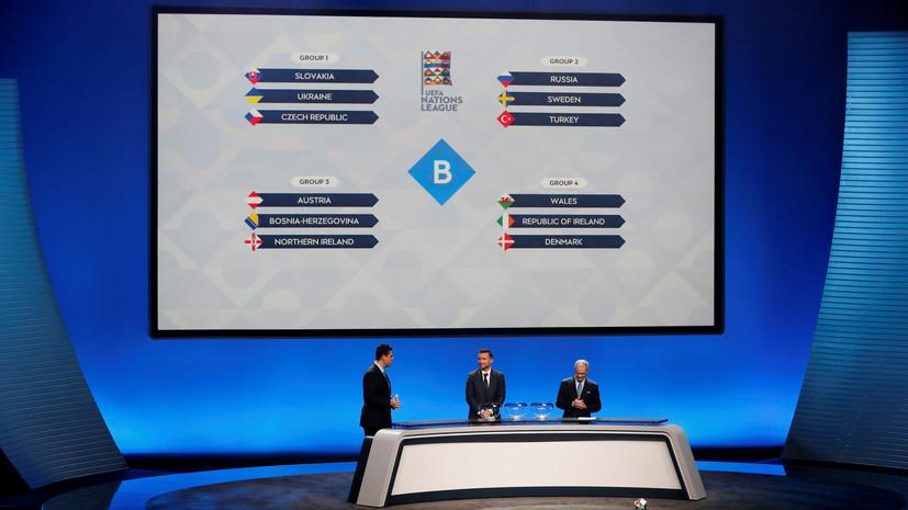 Определились соперники сборной России по футболу на групповом этапе Лиги наций