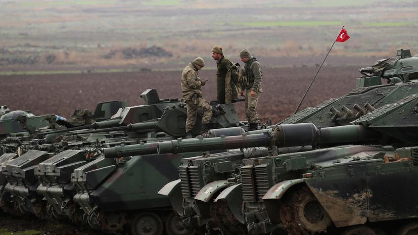 «Полностью очистим регион»: Турция намерена освободить от курдских формирований все приграничные районы