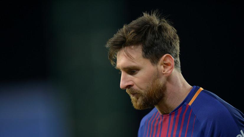 Месси поблагодарил бывших футболистов «Барселоны» и пожелал им удачи в новых командах