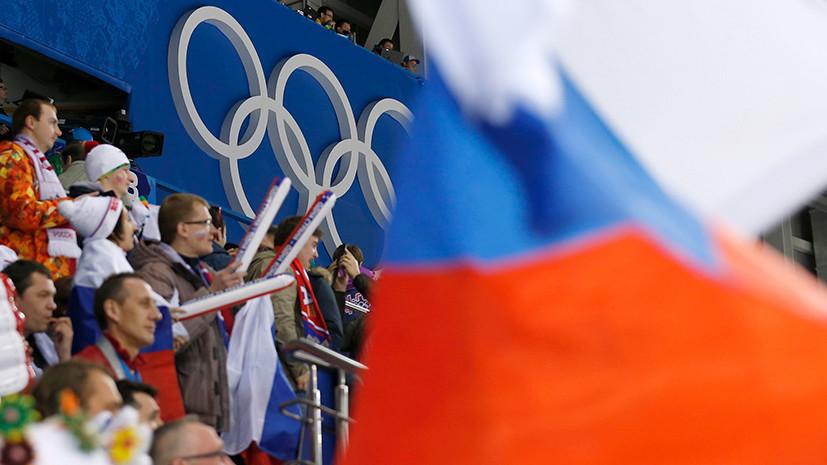 «Никаких ограничений нет»: в ОКР ждут информации от МОК о запрете российских флагов во время Олимпийских игр в Пхёнчхане