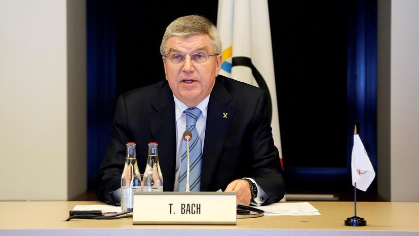 «Это не унижение»: президент МОК Бах объяснил недопуск ведущих российских спортсменов на Олимпийские игры