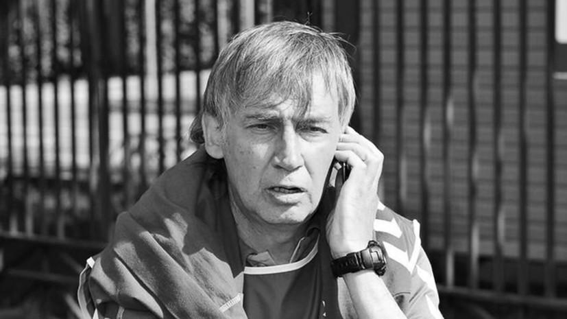 В возрасте 56 лет скончался экс-футболист «Локомотива» Павлов