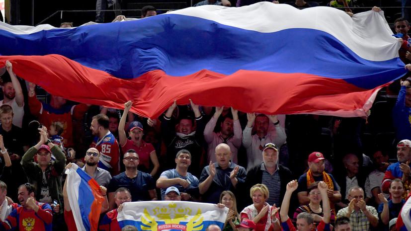 МОК сделал заявление относительно использования болельщиками флага России на ОИ-2018