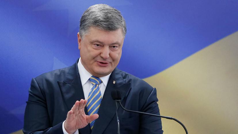 Порошенко рассказал, когда примет решение баллотироваться на второй президентский срок