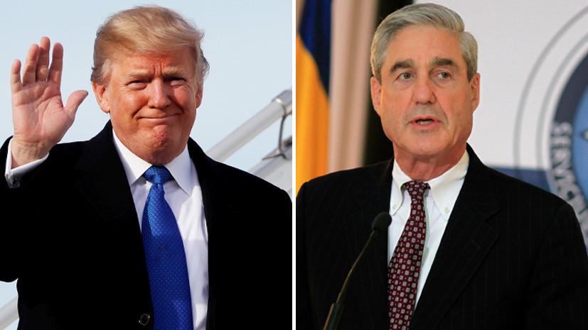 Трамп согласился дать показания Мюллеру под присягой