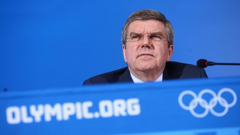 МОК будет расследовать любые провокации в адрес России на ОИ-2018