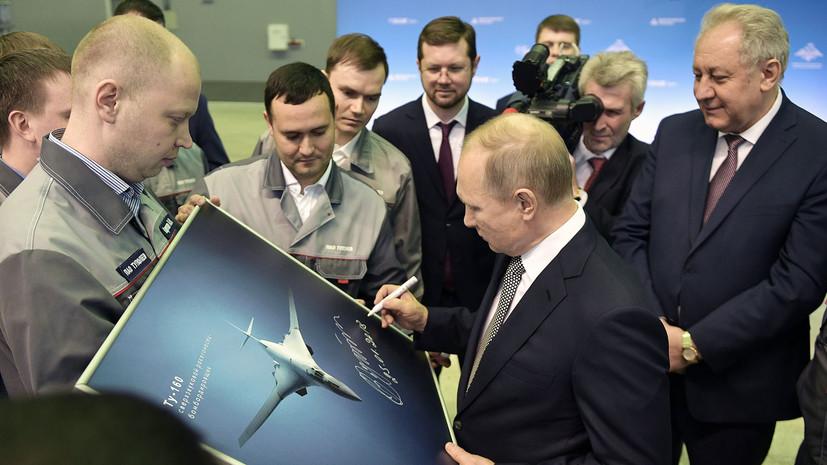 Путин предложил создать гражданскую версию сверхзвукового самолёта на базе Ту-160
