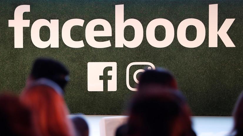 Европейский суд отклонил возможность коллективного иска к Facebook