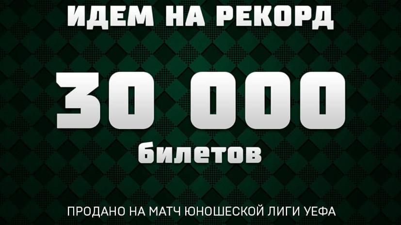 «Краснодар» продал более 30 тыс. билетов на матч Юношеской лиги УЕФА с мадридским «Реалом»