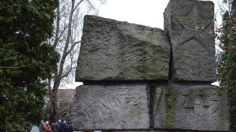 МИД России потребовал наказать виновных в осквернении памятника в польском Ольштыне