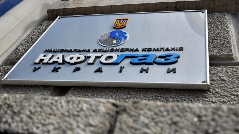 В «Нафтогазе» засекретили решение Стокгольмского суда по спору с «Газпромом»