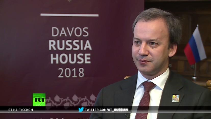 Дворкович: Мы справимся с любыми последствиями введения санкций против России