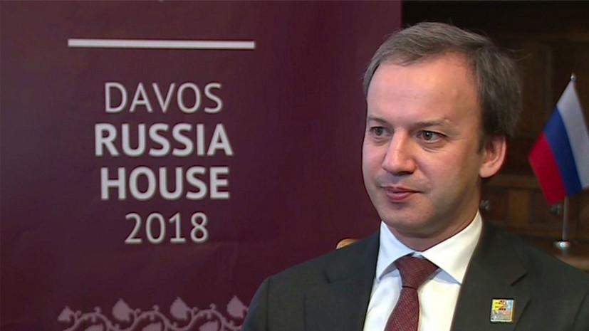 «Мы справимся с любыми сложностями»: вице-премьер Дворкович о новых санкциях в отношении России