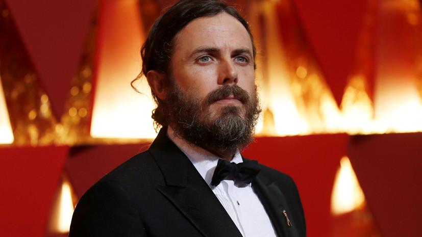 Кейси Аффлек не станет вручать «Оскар» из-за обвинений в домогательствах