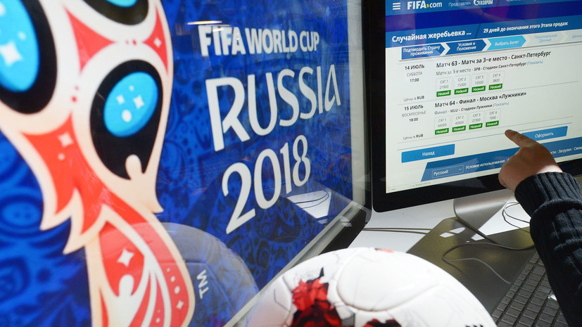Госдума приняла закон о штрафах за нелегальную продажу билетов на ЧМ-2018 по футболу