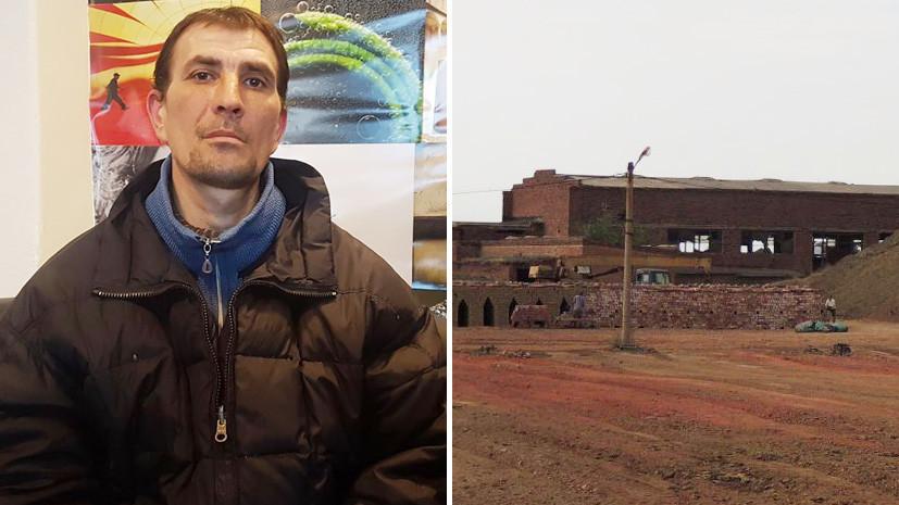 Сбежавший с Кавказа «бесплатный работник» рассказал RT о том, как стал рабом