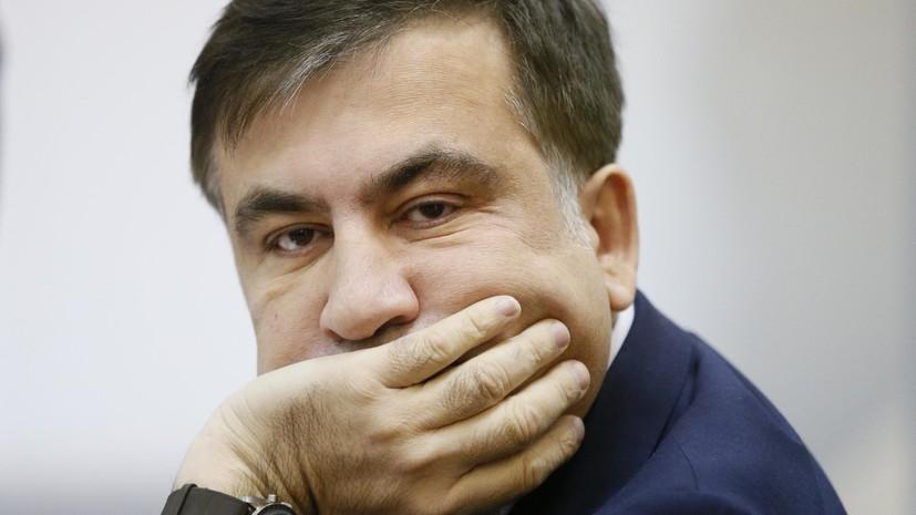 Саакашвили отправлен под частичный домашний арест