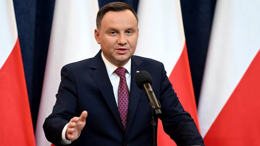 «Как у Германии»: президент Польши потребовал новых условий покупки российского газа